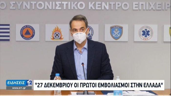 Μητσοτάκης: Στις 27 Δεκεμβρίου ξεκινούν οι πρώτοι εμβολιασμοί  – Αυτή είναι η σειρά προτεραιότητας (vid) | panathinaikos24.gr