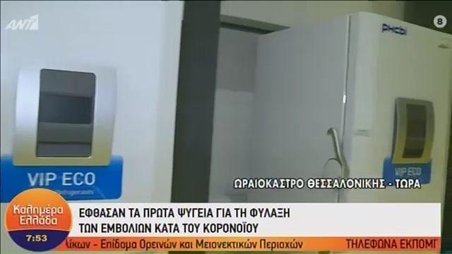 Έφτασαν τα πρώτα ψυγεία για τη φύλαξη των εμβολίων του κορωνοϊού (vid) | panathinaikos24.gr