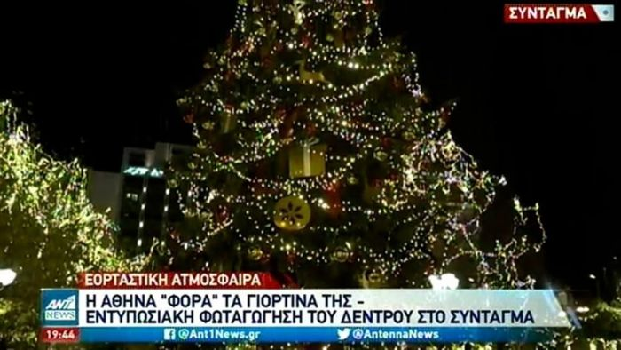 Φωταγωγήθηκε το χριστουγεννιάτικο δέντρο στο Σύνταγμα (vid) | panathinaikos24.gr