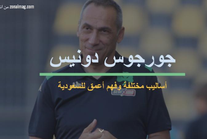 Δώνης: «Θα επιστρέψω ξανά στη Σαουδική Αραβία» | panathinaikos24.gr