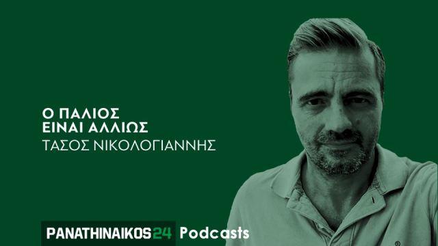 Τάσος Νικολογιάννης podcast: Η καλύτερη απόδοση για σερί, το VAR, και ο Απόλλων που έπαθε αμνησία όταν αδικήθηκε με τον ΟΣΦΠ | panathinaikos24.gr