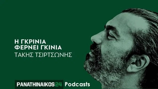 Panathinaikos24 podcast – Η γκρίνια φέρνει γκίνια: «Μάγκικη η χθεσινή νίκη του Παναθηναϊκού» | panathinaikos24.gr