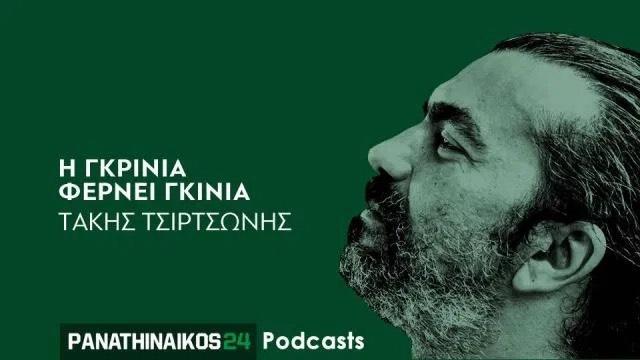 "Podcast – Η γκρίνια φέρνει γκίνια: ""Σωκράτη εσύ σούπερ σταρ""! (audio) | panathinaikos24.gr"