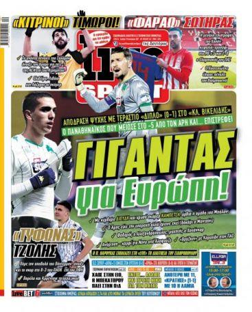 Τα αθλητικά πρωτοσέλιδα της Δευτέρας για τον Παναθηναϊκό (vid) | panathinaikos24.gr