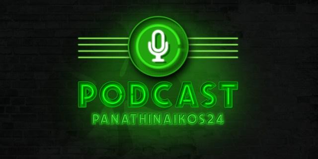 Ακολούθησέ μας: Το μοναδικό podcast για θέματα Παναθηναϊκού! (aud)   panathinaikos24.gr