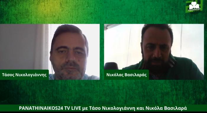 Νικολογιάννης και Βασιλαράς για ΟΛΑ στην εκπομπή του panathinaikos24.gr (vid) | panathinaikos24.gr