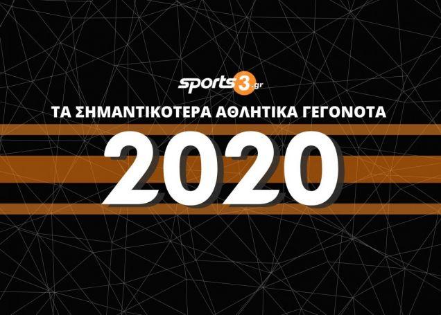 Ανασκόπηση 2020: Τι συνέβη τη χρονιά που έφυγε (vids) | panathinaikos24.gr