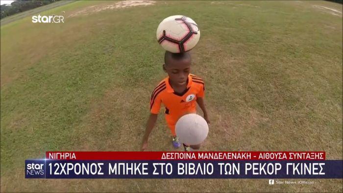 Νιγηρία: 12χρονος μπήκε στο βιβλίο των ρεκόρ Γκίνες! (vid) | panathinaikos24.gr