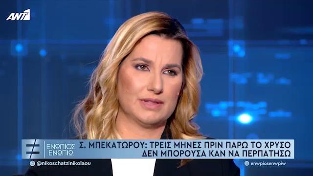 Σ. Μπεκατώρου: Προσπάθησε να με πείσει ότι δεν ήταν βιασμός (vids) | panathinaikos24.gr