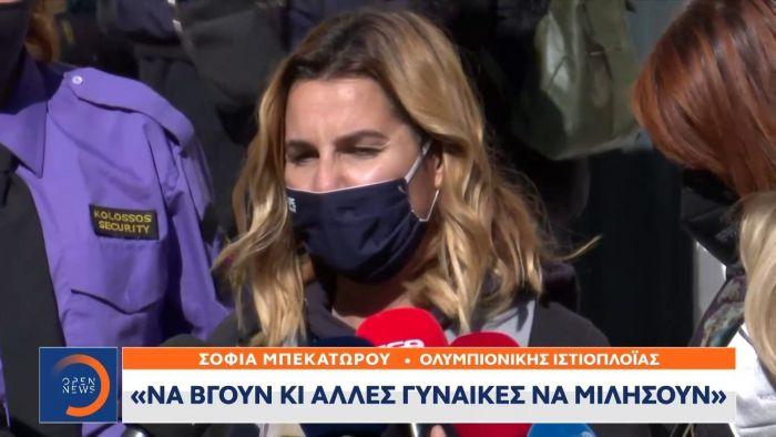 Σοφιά Μπεκατώρου: Κατονόμασε και δεύτερο θύμα σεξουαλικής κακοποίησης (vid) | panathinaikos24.gr