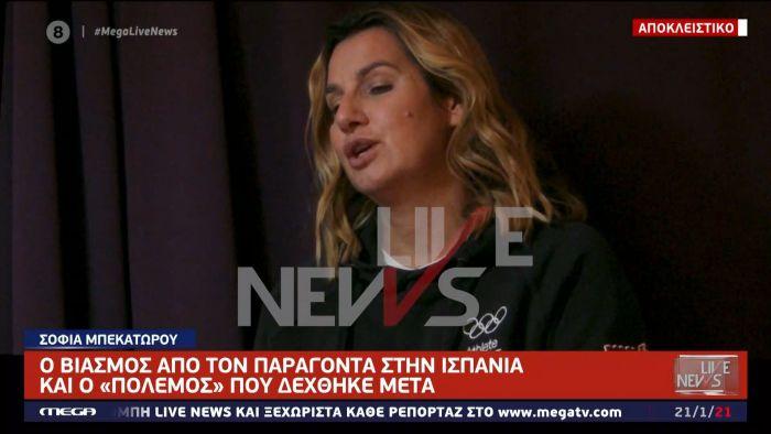 Συγκλονίζει η Μπεκατώρου: «Ένιωθα ντροπιασμένη – Γι' αυτό αποφάσισα να μιλήσω τώρα!» (vid) | panathinaikos24.gr