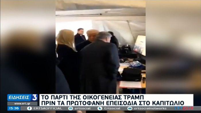 Το πάρτι της οικογένειας Τραμπ πριν από τα πρωτοφανή επεισόδια στο Καπιτώλιο (vid) | panathinaikos24.gr