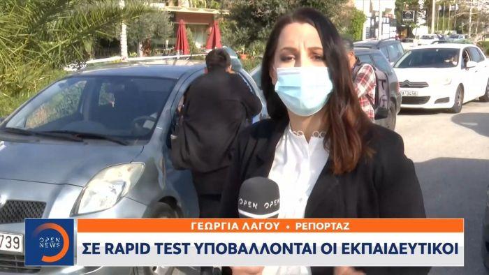 Άνοιγμα σχολείων: Σε rapid test υποβάλλονται οι εκπαιδευτικοί (vid)   panathinaikos24.gr