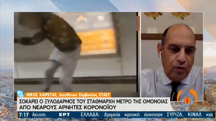 Σοκ από το βίντεο της επίθεσης νεαρών σε εργαζόμενο του Μετρό (vid) | panathinaikos24.gr