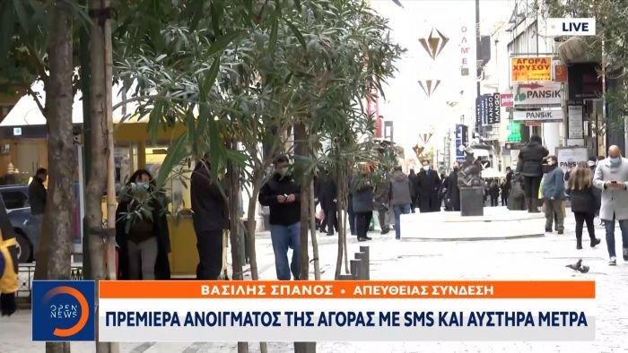 Πρεμιέρα ανοίγματος της αγοράς με sms και αυστηρά μέτρα (vids)   panathinaikos24.gr