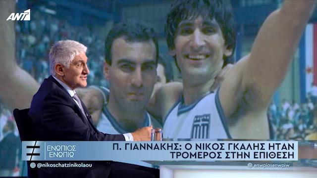 Π. Γιαννάκης: Στεναχωριόμουν που ο Γκάλης δεν ήταν το ίδιο ομαδικός (vid)   panathinaikos24.gr