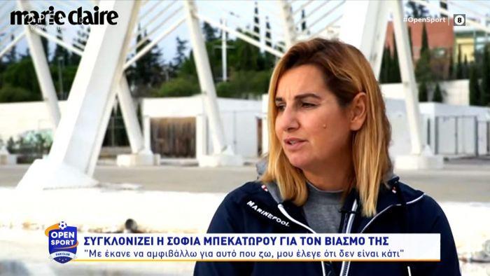 Συγκλονίζει η Σοφία Μπεκατώρου για τον βιασμό της (vid) | panathinaikos24.gr