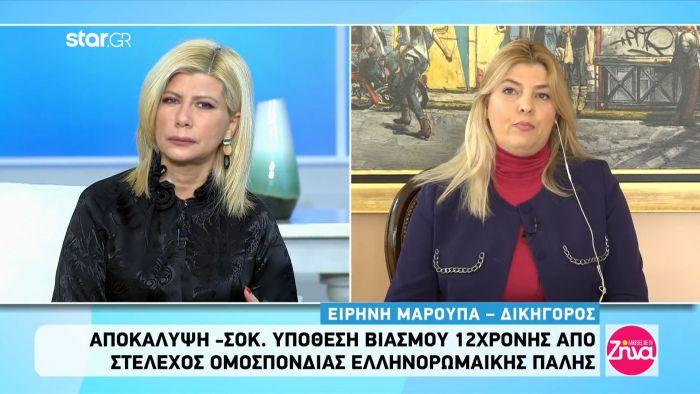 Αποκάλυψη – σοκ: Υπόθεση βιασμού 12χρονης από στέλεχος Ομοσπονδίας Ελληνορωμαϊκής Πάλης (vid) | panathinaikos24.gr