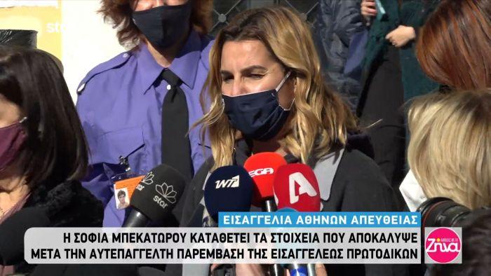 Σοφία Μπεκατώρου: Οι πρώτες δηλώσεις με την κατάθεσή της (vid) | panathinaikos24.gr