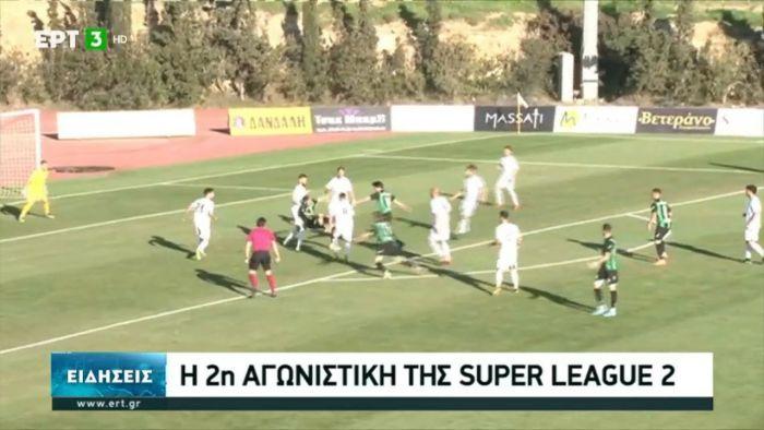 Super League 2: Το ανάποδο ψαλίδι του Δούμτσιου – Ολα τα γκολ της αγωνιστικής (vid) | panathinaikos24.gr