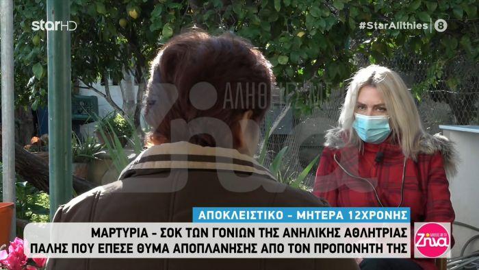 Μαρτυρία σοκ των γονιών της ανήλικης αθλήτριας που έπεσε θύμα αποπλάνησης από τον προπονητή της (vid) | panathinaikos24.gr