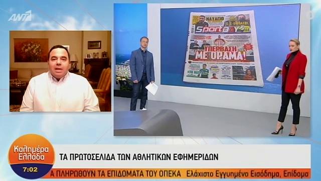 Τα αθλητικά πρωτοσέλιδα της ημέρας – 26/01 (vid) | panathinaikos24.gr