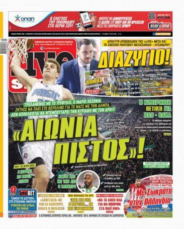 Τα αθλητικά πρωτοσέλιδα της Τετάρτης: Πράσινο ΟΑΚΑ, Χεζόνια και ντέρμπι με ΑΕΚ (pics) | panathinaikos24.gr