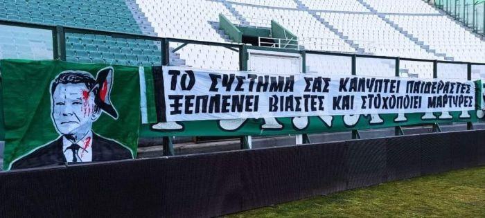 Το πανό με νόημα για Κούγια και παιδεραστές (Pic) | panathinaikos24.gr