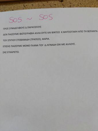 """Σάλος με την ΕΡΤ με φωτό – ντοκουμέντο: """"Δεν παίζουμε πλάνα Μητσοτάκη από το τραπέζι"""" (pic)   panathinaikos24.gr"""