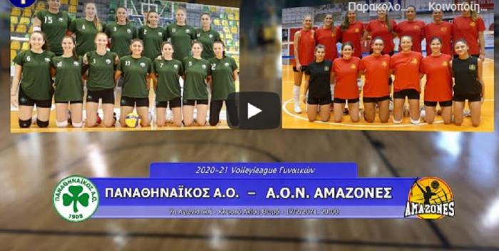 Παναθηναϊκός – Αμαζόνες LIVE STREAMING   panathinaikos24.gr