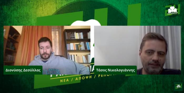 Panathinaikos24 TV: Η εκπομπή με Τάσο Νικολογιάννη και Διονύση Δεσύλλα (vid) | panathinaikos24.gr
