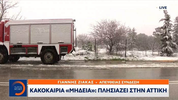 Κακοκαιρία «Μήδεια»: Πλησιάζει στην Αττική (vid) | panathinaikos24.gr