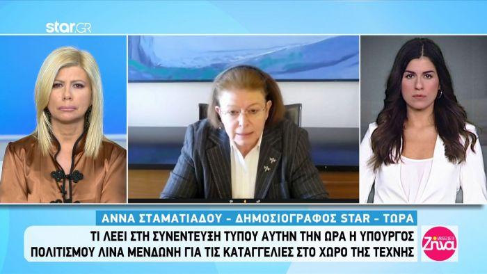 Λίνα Μενδώνη: «Ο Δημήτρης Λιγνάδης είναι ένας επικίνδυνος άνθρωπος – Δεν είναι φίλος με τον Κυριάκο Μητσοτάκη, μας εξαπάτησε» (vid) | panathinaikos24.gr