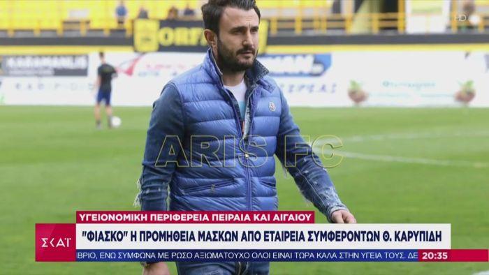 Δελτίο ΣΚΑΪ για την υπόθεση Καρυπίδη και το ένταλμα σύλληψης (vid) | panathinaikos24.gr