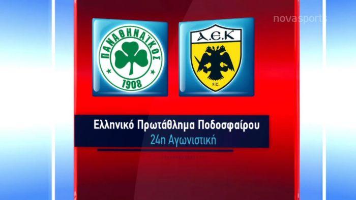 Παναθηναϊκός – ΑΕΚ 1-1: Τα στιγμιότυπα του αγώνα (vid) | panathinaikos24.gr