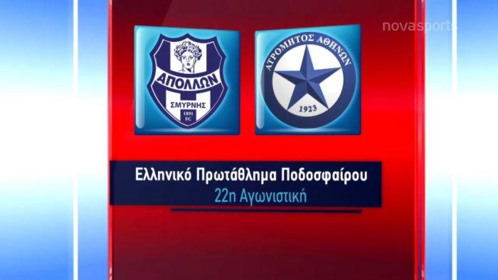 Απόλλων Σμύρνης-Ατρόμητος 2-1: Τα στιγμιότυπα του αγώνα (vid) | panathinaikos24.gr
