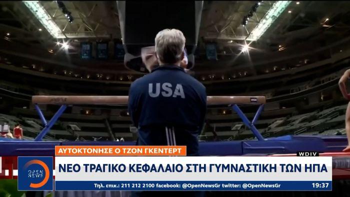Αυτοκτόνησε ο Τζον Γκέντερτ: Νέο τραγικό κεφάλαιο στη γυμναστική των ΗΠΑ (vid)   panathinaikos24.gr