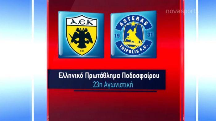 ΑΕΚ – Αστέρας Τρίπολης: Τα στιγμιότυπα του παιχνιδιού (vid)   panathinaikos24.gr