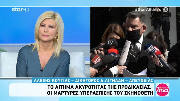 Απολογία Λιγνάδη: Οι πρώτες δηλώσεις του Αλέξη Κούγια μετά την ακροαματική διαδικασία (vid) | panathinaikos24.gr