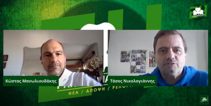 Νικολογιάννης – Μανωλιούδακης: «Τι γίνεται με Βοτανικό – ΟΑΚΑ και τα πλάνα για αντί – Μαουρίσιο» (vid) | panathinaikos24.gr