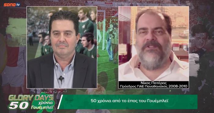 50 χρόνια Γουέμπλεϊ: Η πρώτη εκπομπή με συνέντευξη-αποκάλυψη Πατέρα! (vid) | panathinaikos24.gr