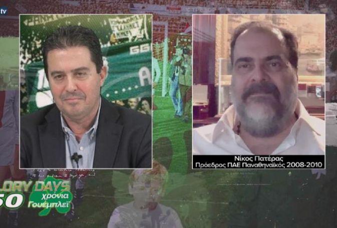 50 χρόνια Γουέμπλεϊ: Πρεμιέρα στη σειρά εκπομπών του SDNA με Νικόλα Πατέρα! | panathinaikos24.gr
