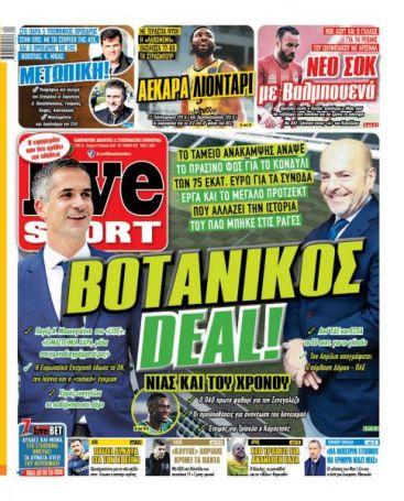 «Βοτανικός deal» | panathinaikos24.gr