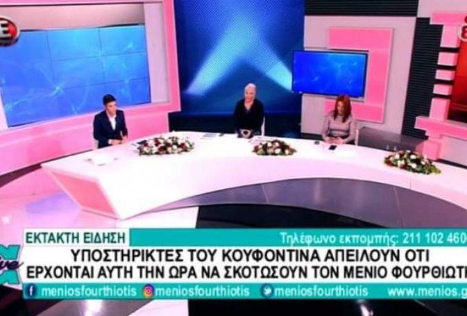 «Υποστηρικτές του Κουφοντίνα έρχονται για να σκοτώσουν τον Μένιο Φουρθιώτη»   panathinaikos24.gr
