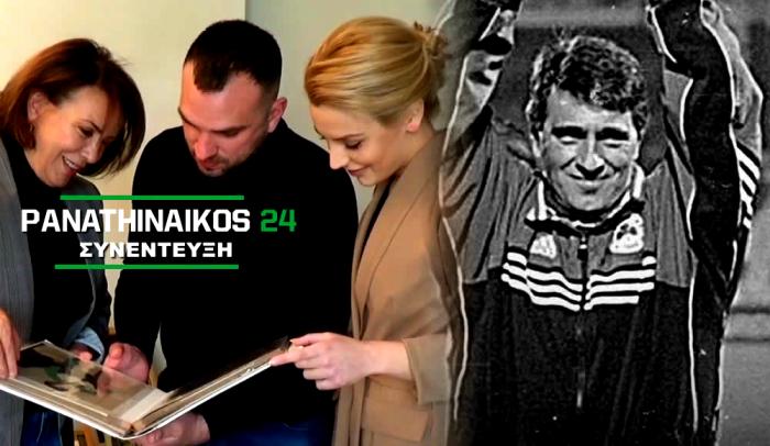Συνέντευξη: Ρούλα και Βέρα Κυράστα για τον σύζυγο και πατέρα Γιάννη… (vid)   panathinaikos24.gr