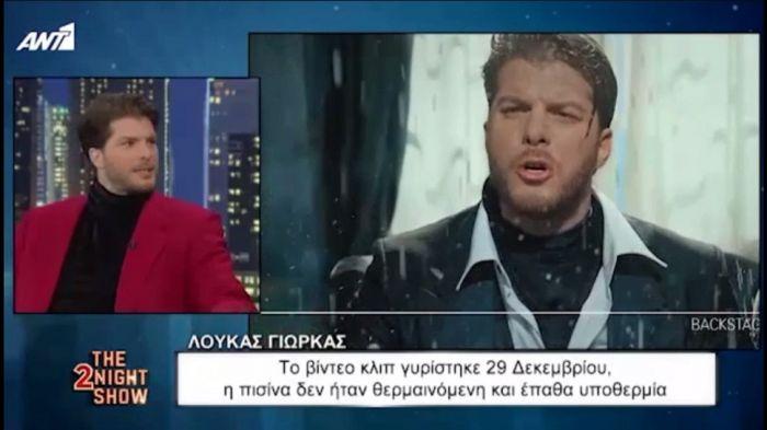 Λούκας Γιώρκας – Μου έλειψες πολύ : Το backstage του υψηλών προδιαγραφών Video Clip του (vids) | panathinaikos24.gr