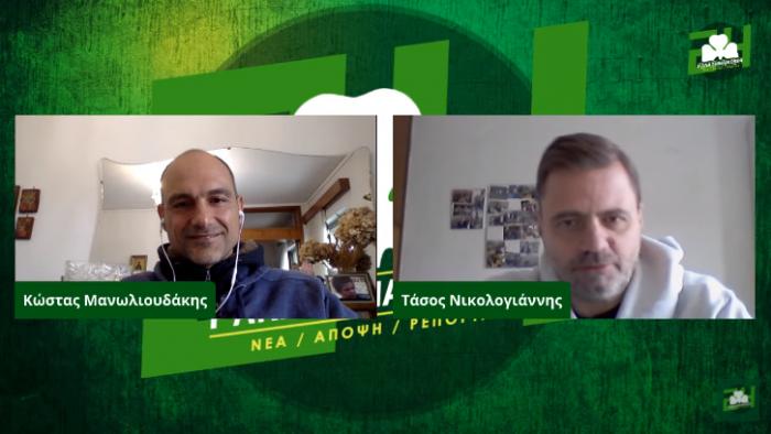 Panathinaikos24 TV: Τάσος Νικολογιάννης και Κώστας Μανωλιουδάκης LIVE (vid) | panathinaikos24.gr
