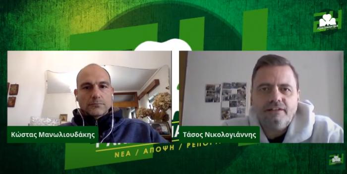 Νικολογιάννης – Μανωλιουδάκης: «Οι αιτίες των  μπλακ άουτ που πληγώνουν τον Παναθηναϊκό» (vid) | panathinaikos24.gr