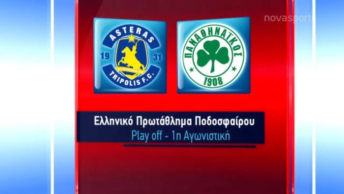 Αστέρας Τρίπολης – Παναθηναϊκός 2-2: Τα στιγμιότυπα της αναμέτρησης (vid)   panathinaikos24.gr