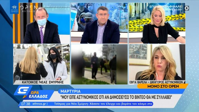 Δικηγόρος αστυνομικών στη Νέα Σμύρνη: «Σχέδιο περικύκλωσης από αντιεξουσιαστές» (vid) | panathinaikos24.gr
